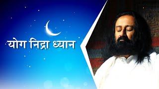 योग निद्रा ध्यान - गुरुदेव श्री श्री रवि शंकर - Guided Meditation By Gurudev In Hindi