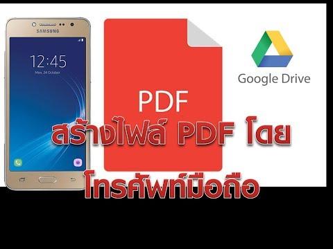 สร้างไฟล์ PDF จากมือถือ ผ่าน Google drive