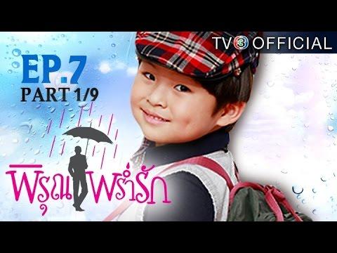 พิรุณพร่ำรัก PirunPramRak EP.7 ตอนที่ 1/9 | 22-05-59 | TV3 Official