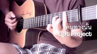 คนทางนั้น-Gift Project Fingerstyle cover by toeyguitaree (tab)
