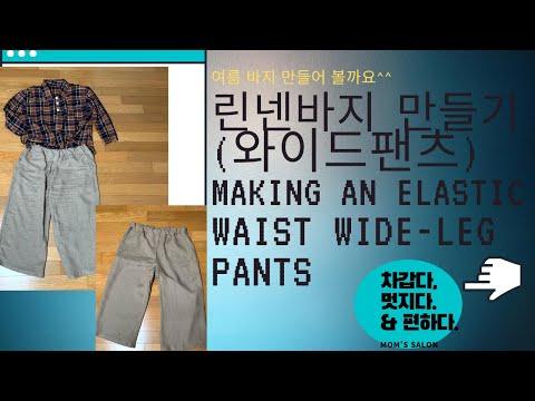 035)린넨 여름 바지 만들기(와이드 팬츠 고무줄바지)/Making  linen pants