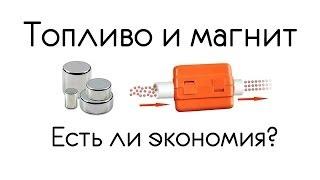 Топливо и неодимовый магнит(Много пишут о том что сильный неодимовый магнит оказывает влияние на молекулы топлива и позволяет сэкономи..., 2014-06-03T02:00:01.000Z)