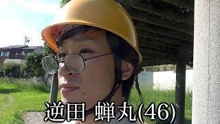 逆田蝉丸(46)