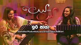 Ira Paya - Samitha Mudunkotuwa & Kavindya Adikari | Leya Saha Laya