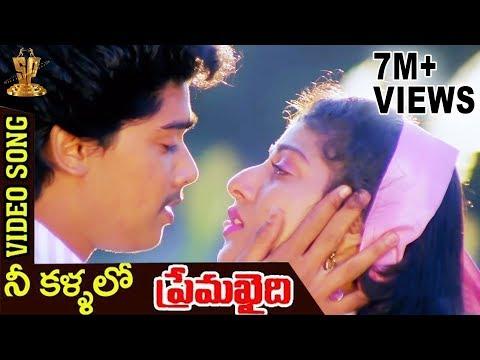 Prema Khaidi Telugu Songs | Nee Kallalo Video Song | Harish Kumar | Malashri | Suresh Productions