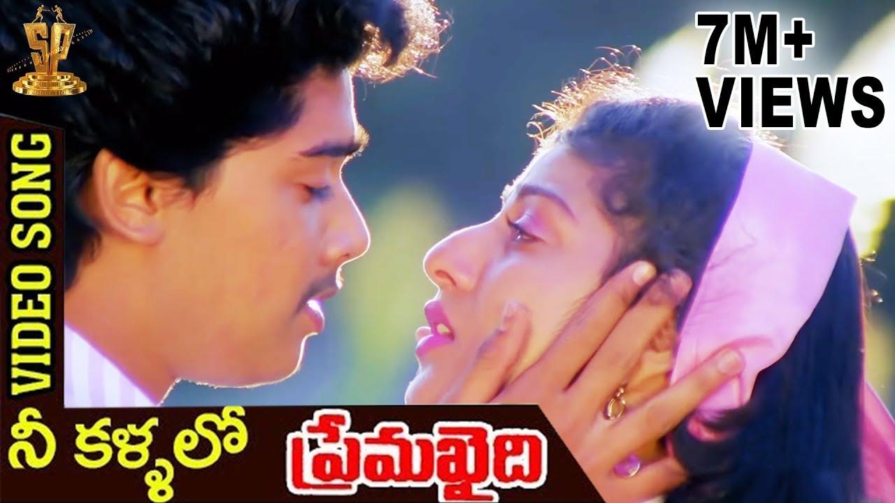 Prema Khaidi Telugu Songs Nee Kallalo Video Song Harish Kumar Malashri Suresh Productions Youtube