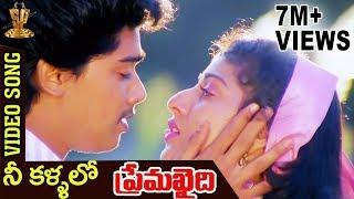 Nee Kallalo Snehamu Kougillalo  Pranamu| Songs| Prema Khaidi