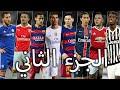 أفضل مهارات كرة القدم | 2016 | HD ( الجزء الثاني)