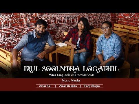 IRUL SOOLNTHA LOGATHIL   |  POKKISHAM  |  VINNY ALLEGRO |4K Mp3