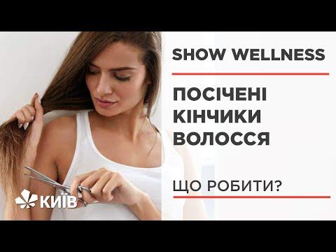 Різати чи рятувати: що робити з посіченими кінчиками волосся #ShowWellness