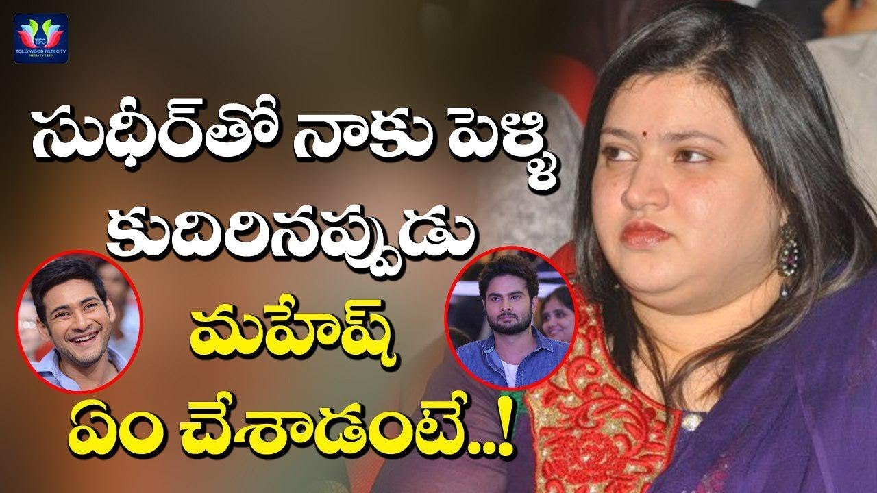 Mahesh Babu Sister Shocking Comments On Her Brother Padmini