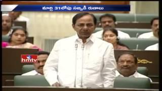 CM KCR Speech On SC, ST, BC and Minorities Subsidy Loans   Telangana Assembly   HMTV