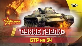 БТР на Т-54 / Сухие гусли / PROТанки