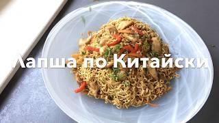 Жаренная Лапша по-Китайски с Куринной Грудкой и Овощами!Gebratene Nudeln mit Hühnchenfleisch!