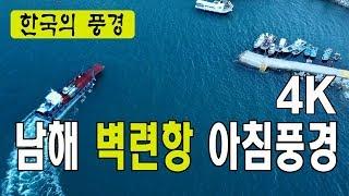 남해 벽련항 아침풍경 - 노도섬, 4k