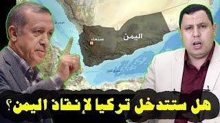 هل ستتدخل تركيا لإنقاذ اليمن؟