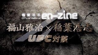福山雅治 × 稲葉浩志 / UFC対談