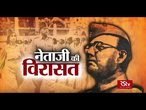 Netaji Subhas Chandra Bose's Contribution To India's Freedom Struggle