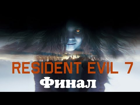 Resident Evil 7 # Прохождение #2 Техасская резня бензопилой: Финал