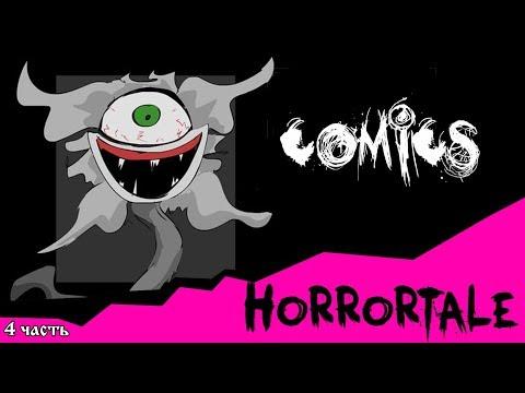HorrorTale comics ~ 4 часть