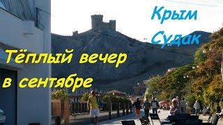 Крым, Судак, Набережная 29 сентября 2018. Гармонист, свадьба, войнушка