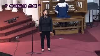 0128CMC 하나님의 은혜  김정선 집사  촬영 김정식  2018  01  28