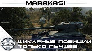 Шикарные позиции World of Tanks - только лучшее для вас wot (124)(, 2015-11-30T20:00:00.000Z)