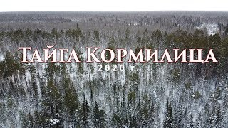 Тайга Кормилица 2020 - староверы Горченевы ч1