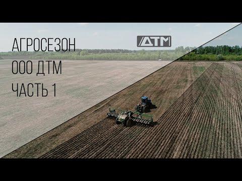 Агросезон ООО ДТМ Часть 1