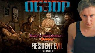 Обзор RESIDENT EVIL 7 - Проклятый старый дом