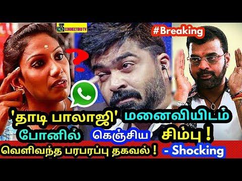#Shocking 'தாடி பாலாஜி' மனைவியிடம் போனில் கெஞ்சிய சிம்பு ! Simbu's Phone Call to Nithya