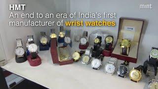 एचएमटी: कलाई घड़ियों की भारत की पहली निर्माता के एक युग का अंत