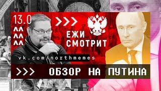 Ежи Сармат Смотрит Обзор на ПУТИНА Путин взрывает дома Серж 13й