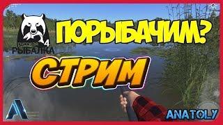 Російська рибалка 4  САМА НЕБЕЗПЕЧНА РИБОЛОВЛЯ Розіграші кожні 10 лайків►Russian Fishing 4