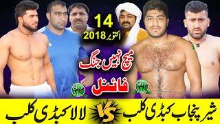 Final Kabaddi Match 2018 Miayni | Heera Butt Vs Jabbar Kamboh Big Kabaddi Match