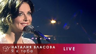 Наталия Власова - Я к тебе