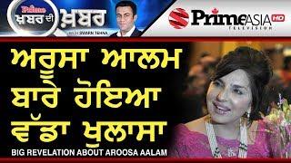 Prime Khabar Di Khabar 697 || Big Revelation About Aroosa Alam