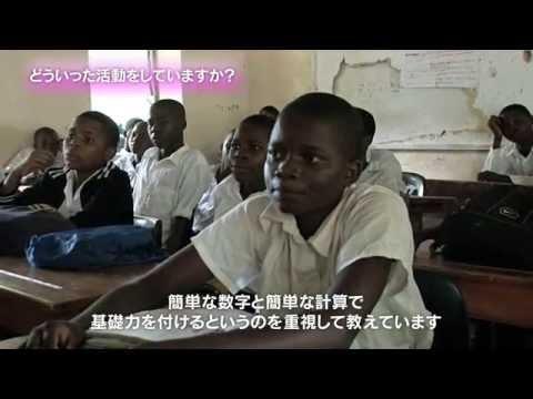 【なんとかしなきゃプロジェクト】 JICAボランティアで活躍する日本人 (アンダーグラフ・真戸原直人さんのレポート)