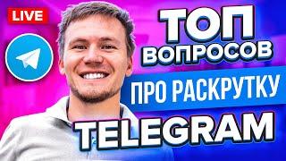 LIVE: Telegram. Как раскрутить телеграм канал. Как набрать подписчиков. Продвижение телеграм