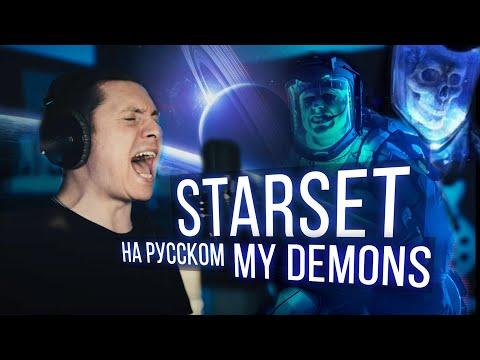 Starset - My Demons (Cover на русском | RADIO TAPOK)