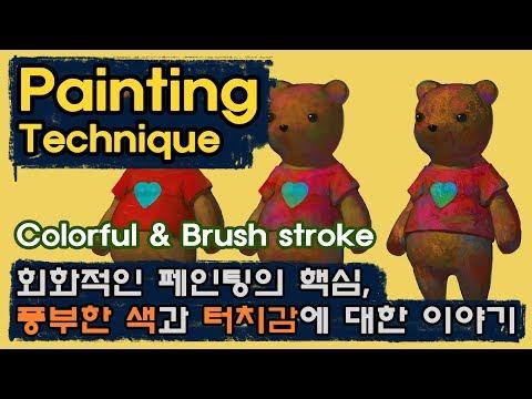 [YONG] Concept art tutorial - Painting technique. 회화적인 풍부한 색과 터치감에 관한 페인팅 튜토리얼 thumbnail