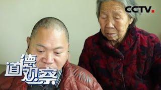 《道德观察(日播版)》 20190730 直播间里的90岁老人  CCTV社会与法