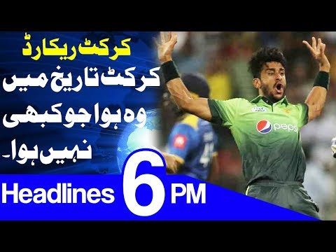 Pakistan Na Cricket Main Record Bana Diya - Headlines 06:00 PM - 27 October 2017 - Dunya News