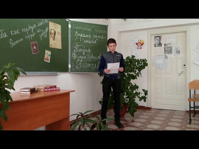Изображение предпросмотра прочтения – НикитаБрацунов читает произведение «Из чьей руки...» Ф.И.Тютчева