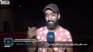 مصر العربية | محمد حفظي يكشف تفاصيل فيلمه الجديد