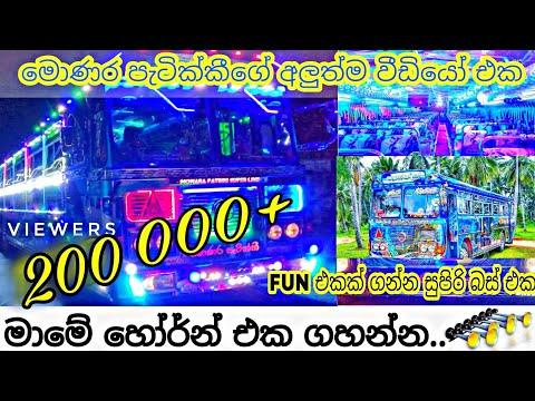 Monara Patikki   මාමෙ හොන් එකක් ගහන්නෝ 📣   Gossip Lanka   Sri Lanka Bus   Travel   SG thumbnail