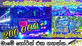 Monara Patikki | Horn 📣 | Gossip Lanka | Sri Lanka Bus | Travel | SG