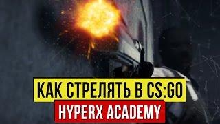 """КАК СТРЕЛЯТЬ В CS:GO УРОК ОТ АРСЕНИЯ """"CEH9"""" ТРИНОЖЕНКО - HyperX Academy"""