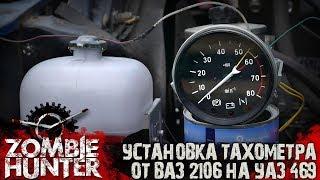 Подключение тахометра ВАЗ 2106 на УАЗ 469