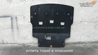 Защита двигателя Хендай Соната 7. Защита картера Hyundai Sonata 7 LF. Тюнинг запчасти. Обзор